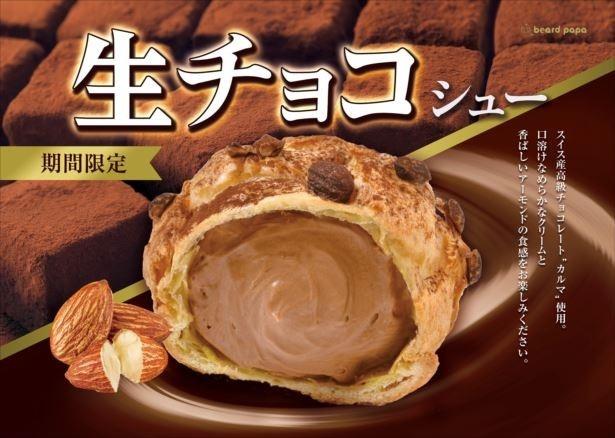 「ビアードパパ」は、2月28日(火)までの期間限定で「生チョコシュー」を販売