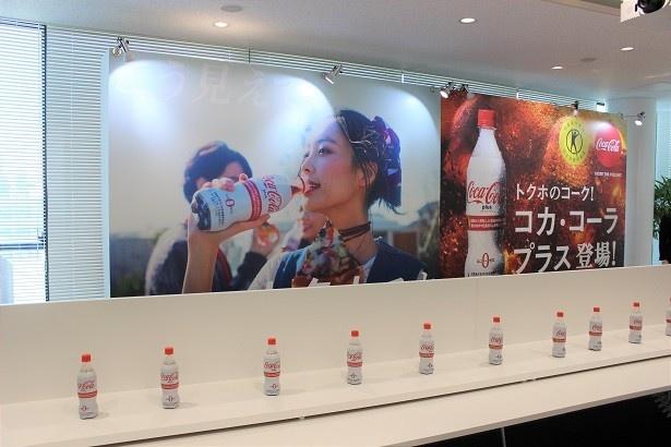「コカ・コーラ」史上世界初の特定保健用食品として展開される