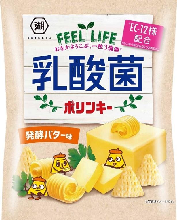 スナック菓子で乳酸菌が採れる「乳酸菌ポリンキー 発酵バター味」(オープン価格)を新発売