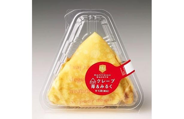 苺のホイップクリームと果肉入りソースが楽しめるワンハンドデザート「△(さんかく)クレープ苺&ミルク」(138円)