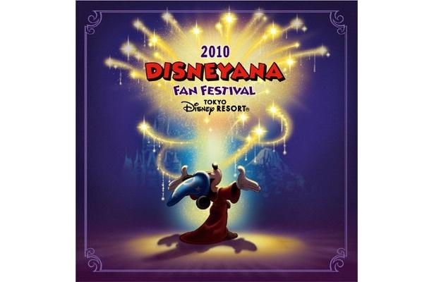 「東京ディズニーリゾート・ディズニアナ・ファン・フェスティバル」には、参加者がもれなく参加できるプランと、7種類の中からいずれか1つ選んで体験できるプランが用意