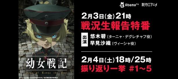 「幼女戦記」第5話の先行カットが公開。3日には悠木碧・早見沙織出演特番を配信!