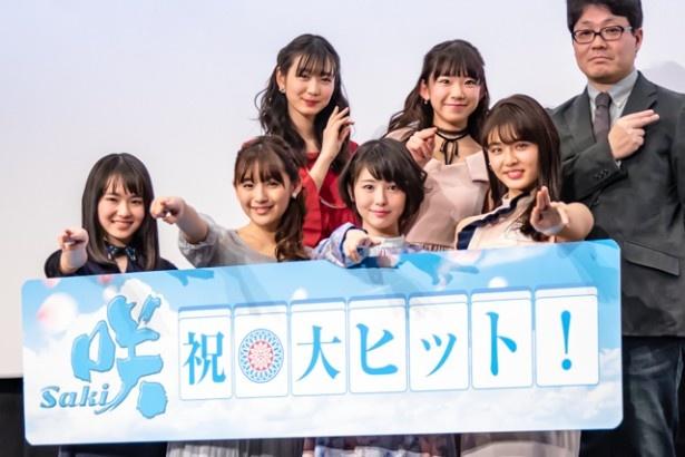 映画「咲-Saki-」舞台挨拶