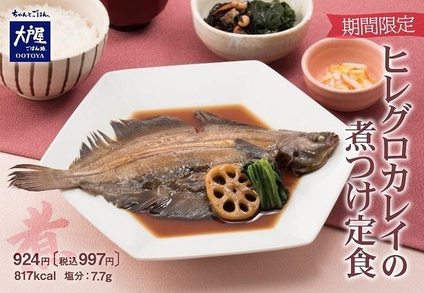 「ヒレグロカレイの煮つけ定食」(997円)