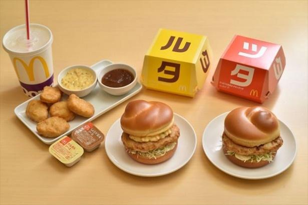 「チキンタツタ」と「チキンタルタ」、ナゲットにつける「しょうが醤油ソース」と「タルタルソース」が新登場!