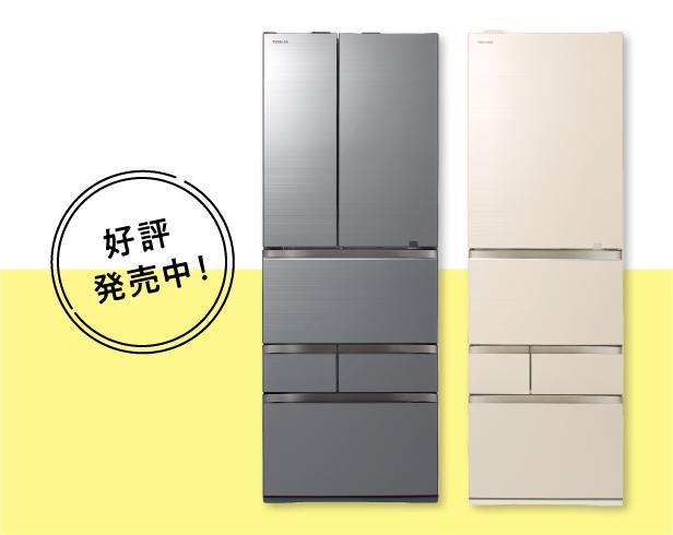 2021年4月発売予定 東芝冷蔵庫VEGETA   GR-T600FZ   GR-T500GZ