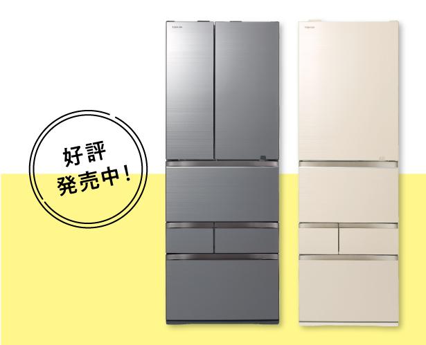 好評発売中 東芝冷蔵庫VEGETA   GR-T600FZ   GR-T500GZ