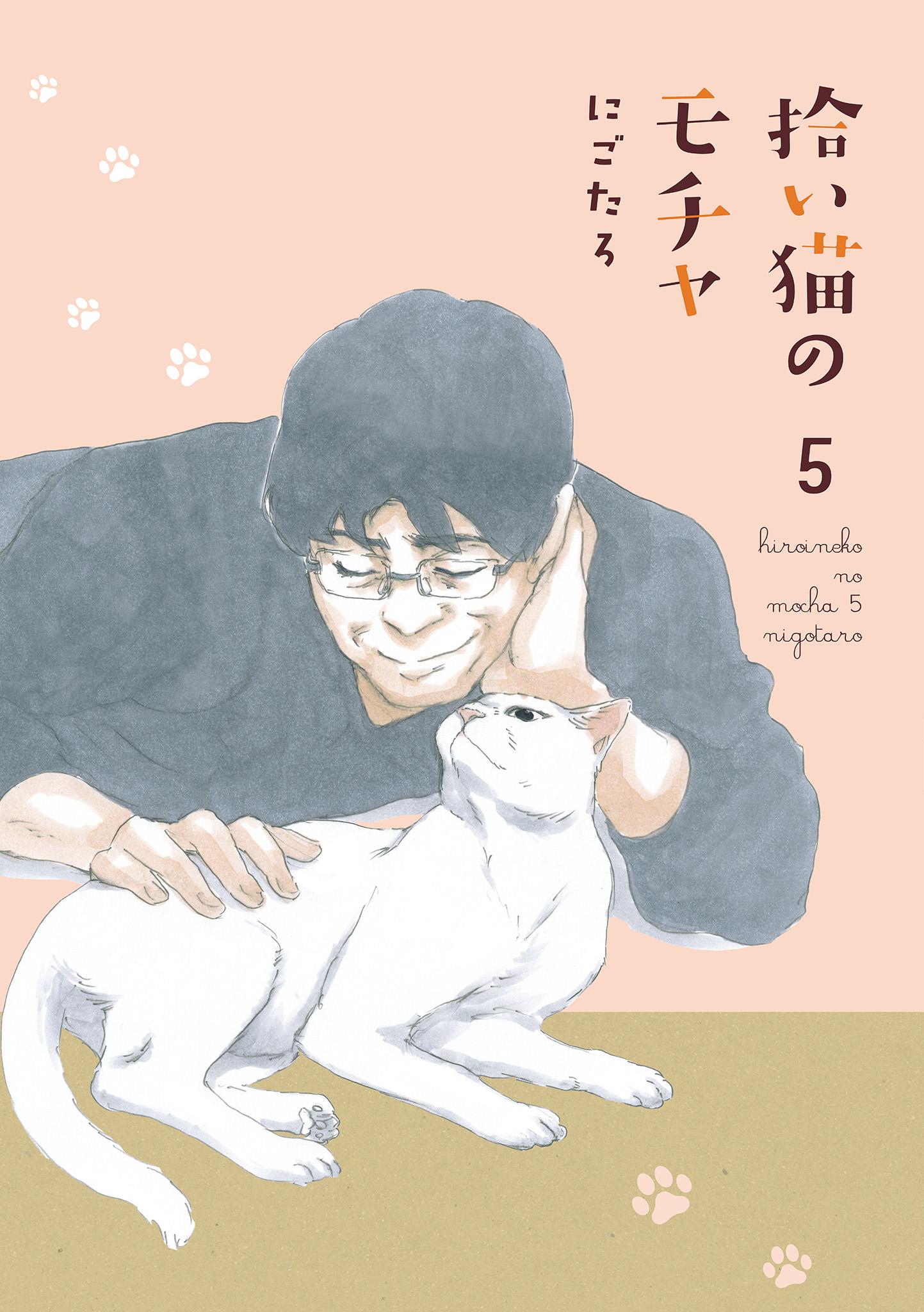 『拾い猫のモチャ5』
