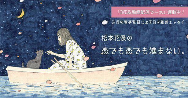 松本花奈の恋でも恋でも進まない。