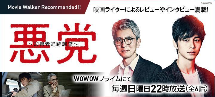 WOWOW「連続ドラマ W 悪党~加害者追跡調査~」特集|MOVIE WALKER PRESS