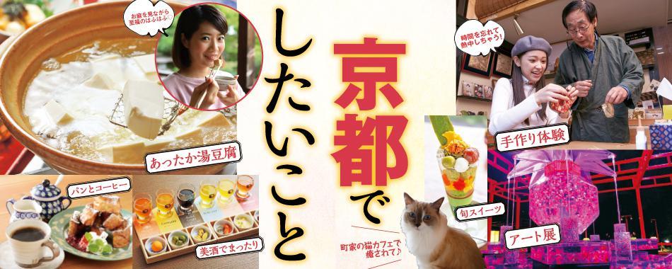 ランチにカフェも!京都観光でしたいこと