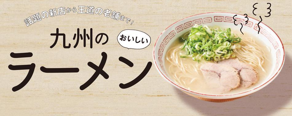 九州のおいしいラーメン