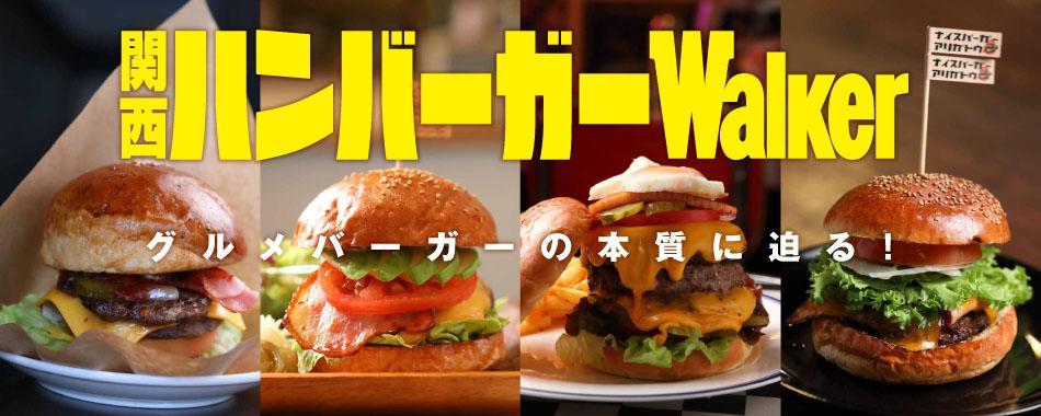 関西ハンバーガーWalker