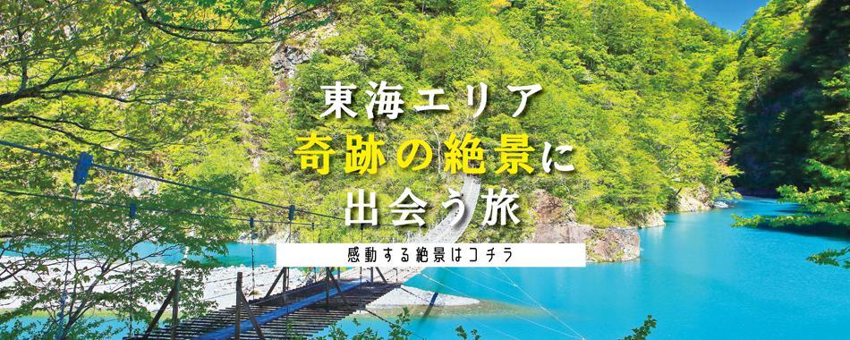 【東海エリア】奇跡の絶景に出会う旅