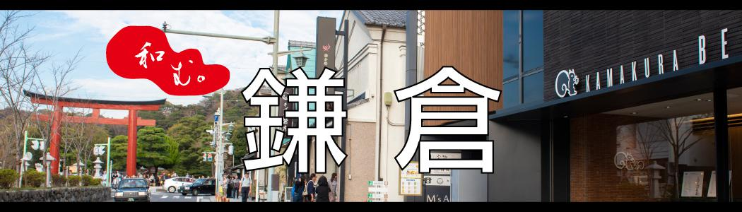 和む。鎌倉