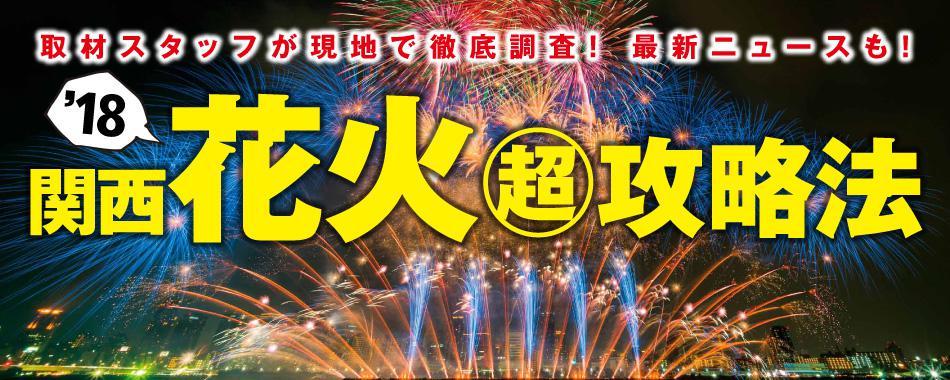 2018年関西花火攻略法!