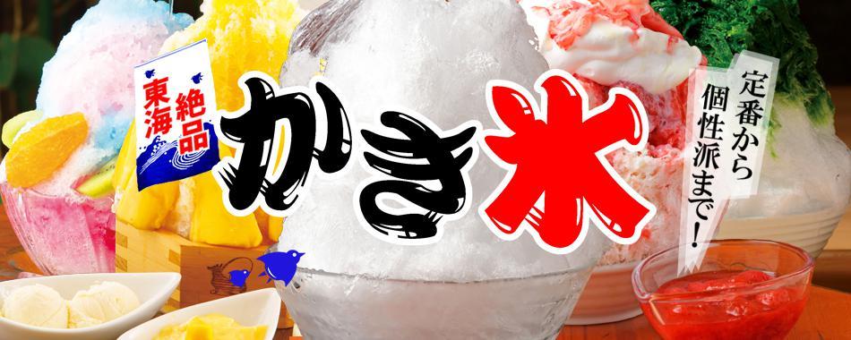 東海・絶品かき氷