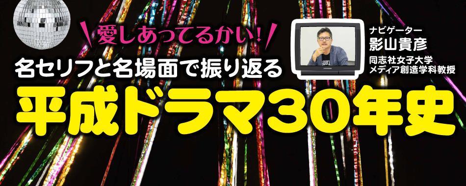名セリフ&名場面!平成ドラマ30年史