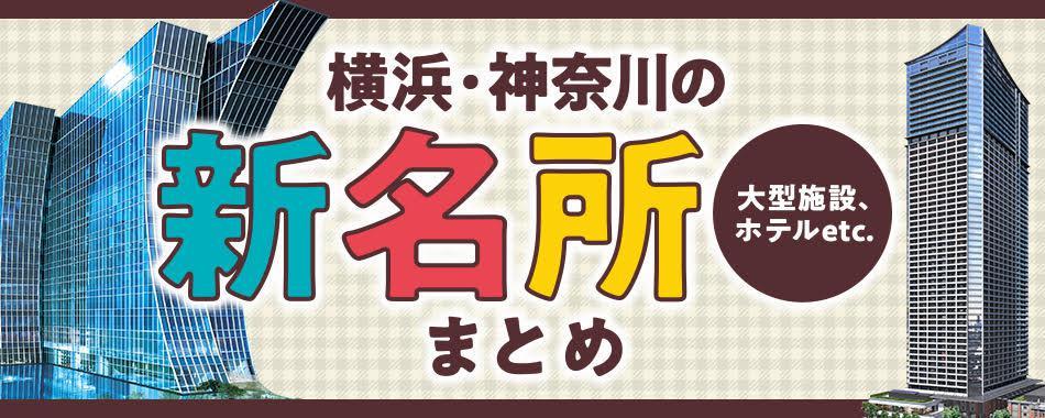 横浜・神奈川の新名所まとめ