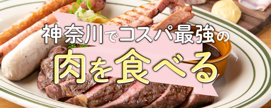 神奈川でコスパ最強の肉を食べる