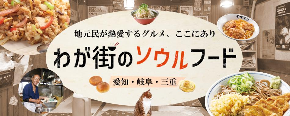 わが街のソウルフード【愛知・岐阜・三重】