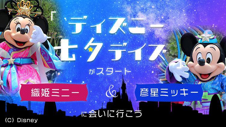東京ディズニーリゾートで『七夕デイズ』がスタート!