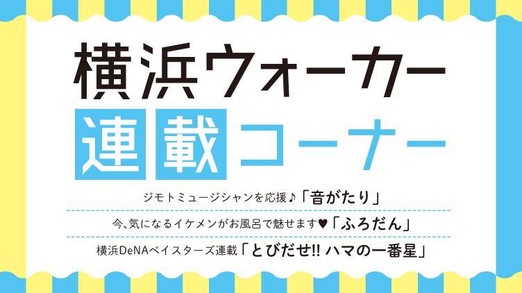 「横浜ウォーカー」連載コーナー