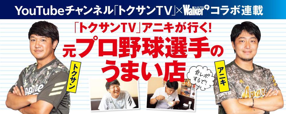 「トクサンTV」アニキが行く!元プロ野球選手のうまい店