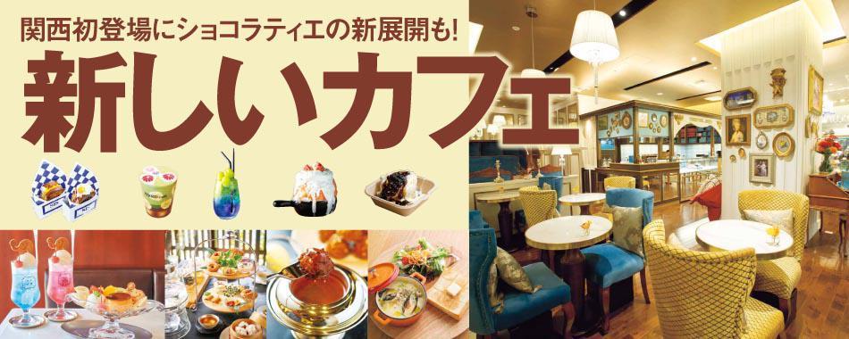 梅田・京都・神戸!関西の新しいカフェ