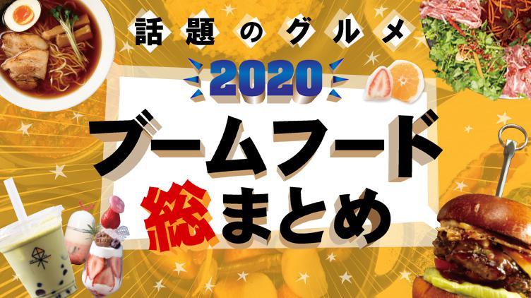 ブームフード総まとめ2020 東海