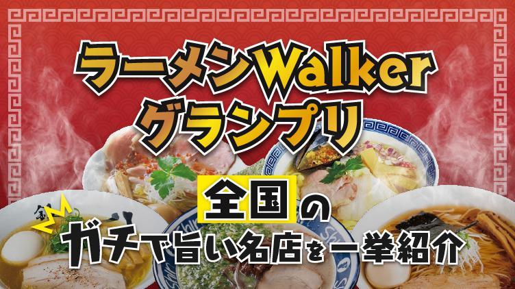 【全国】ラーメンWalkerグランプリ発表!ガチで旨い名店を一挙紹介