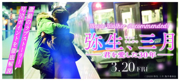 激動のラブストーリー『弥生、三月 -君を愛した30年-』特集【PR】
