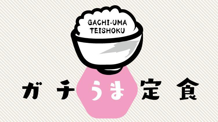 神奈川のガチうま定食