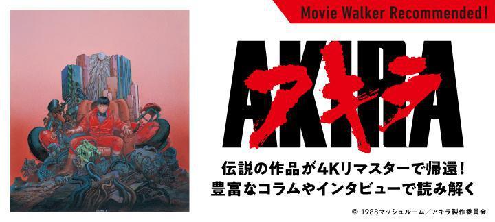 伝説の作品が4Kリマスターで帰還!『AKIRA』特集【PR】