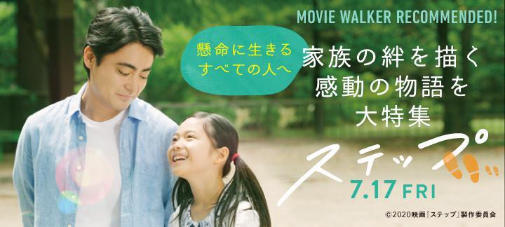 家族の絆に心温まる、父と娘が歩む10年の物語『ステップ』特集【PR】