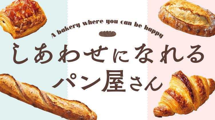 しあわせになれるパン屋さん