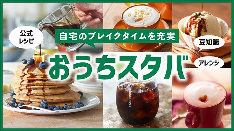 自宅のコーヒータイムを充実!『おうちスタバ』特集