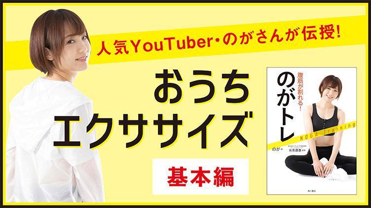 人気YouTuberがレクチャー!「のがトレ」おうちでエクササイズ