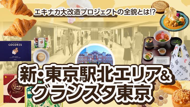 新・東京駅北エリア&グランスタ東京