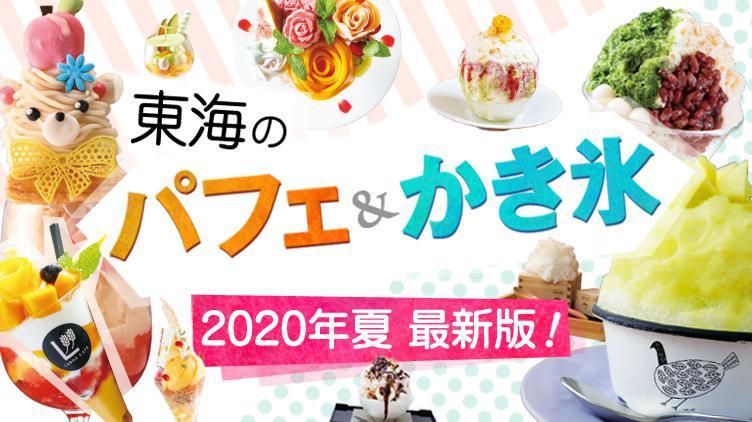 2020年夏最新版!東海のパフェ&かき氷