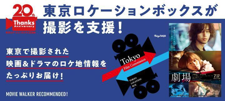 映画『劇場』や人気ドラマのロケ地情報がたっぷり!「東京ロケーションボックス」特集【PR】