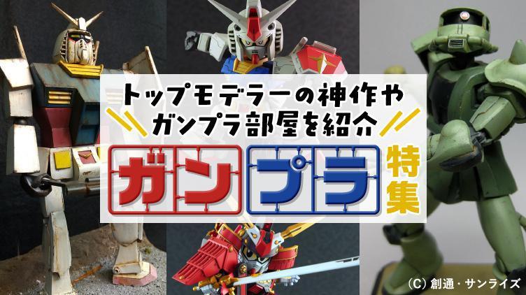 """【ガンプラ】トップモデラーの神作、こだわりの""""ガンプラ部屋""""を紹介"""