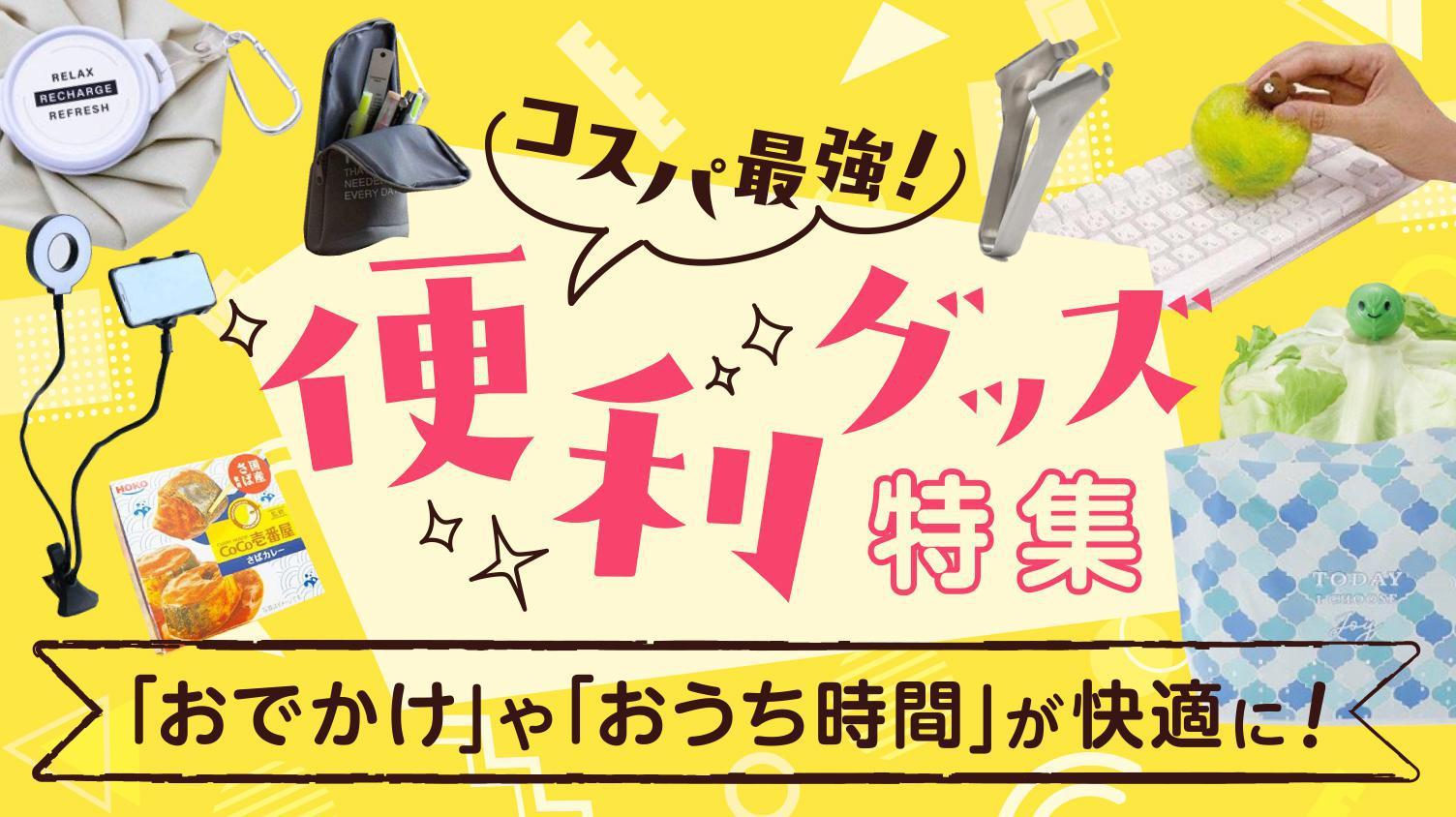 【ウォーカー厳選】おすすめ便利グッズ特集