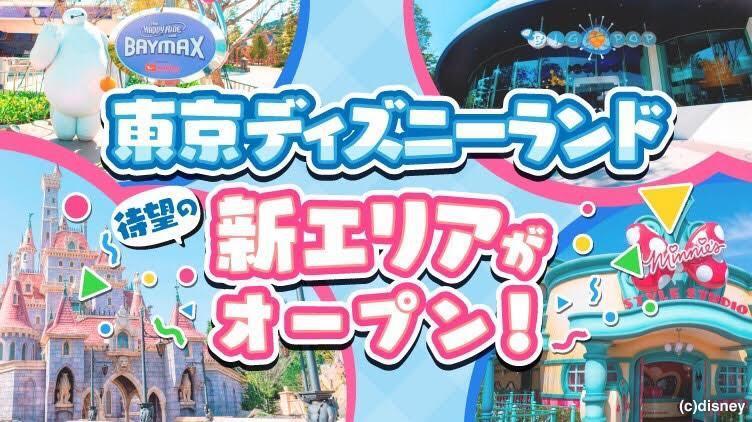 東京ディズニーランド待望の新エリアがオープン!