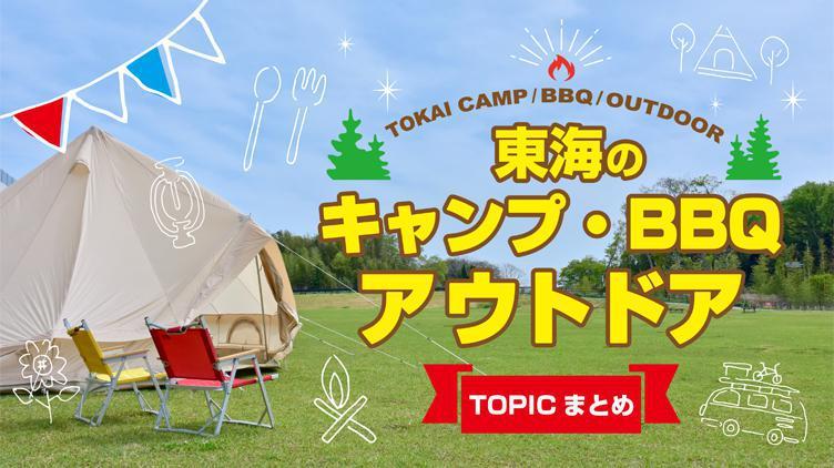 東海のキャンプ・BBQ・アウトドアTOPICまとめ
