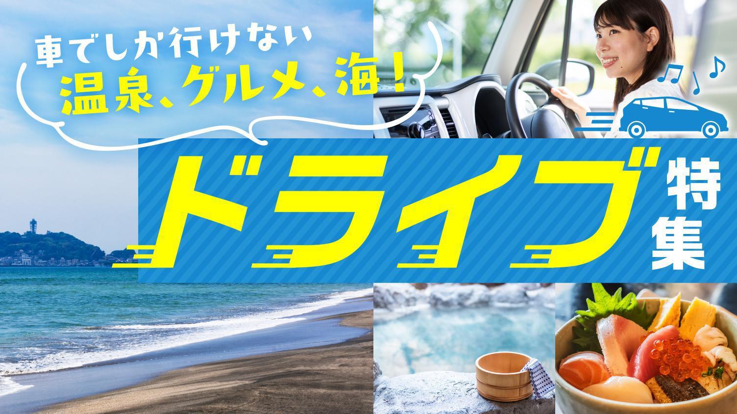 【ドライブ特集】グルメや自然を堪能できる安心・安全なコースをご紹介