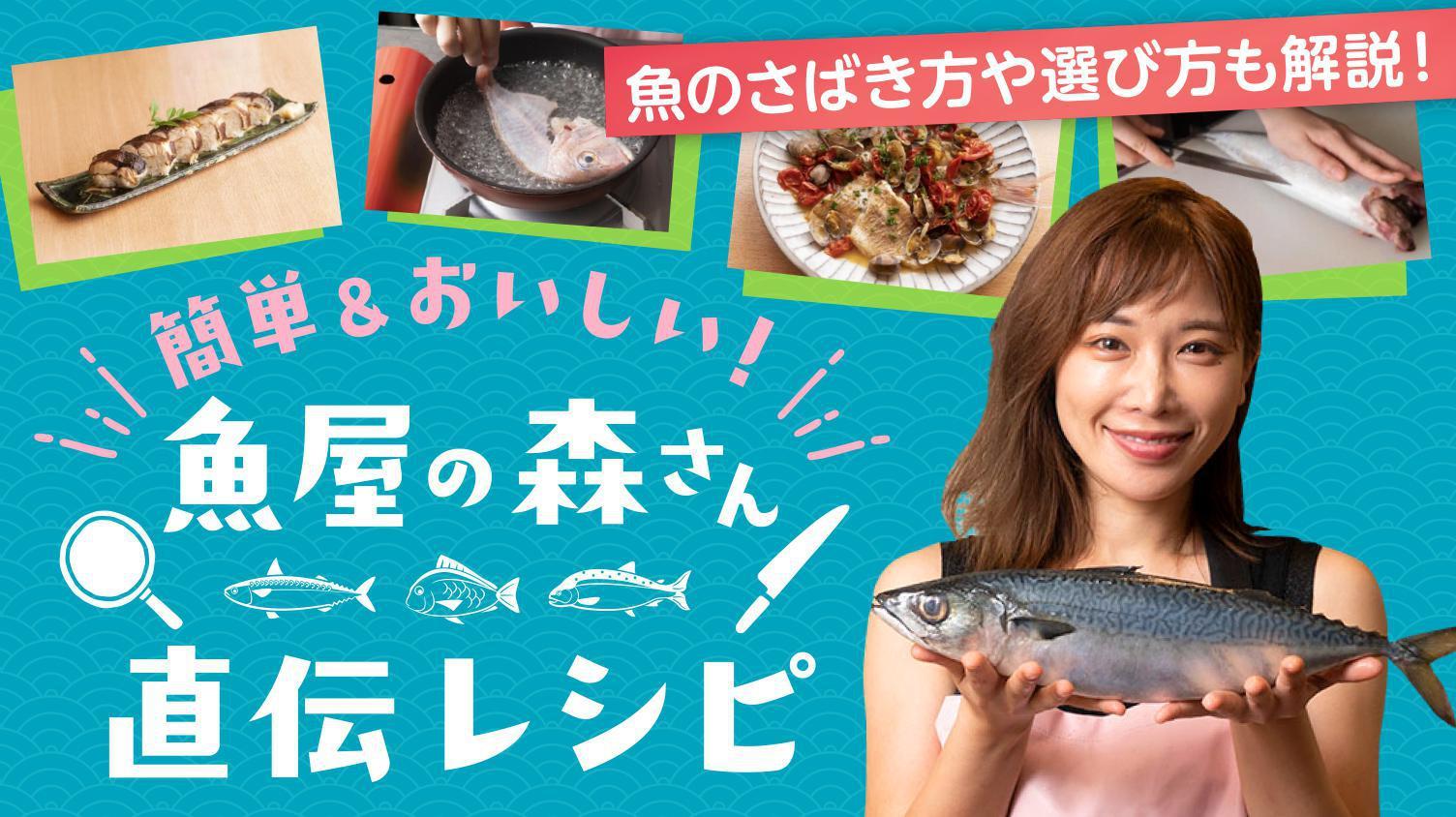 簡単&おいしい!魚屋の森さん直伝レシピ