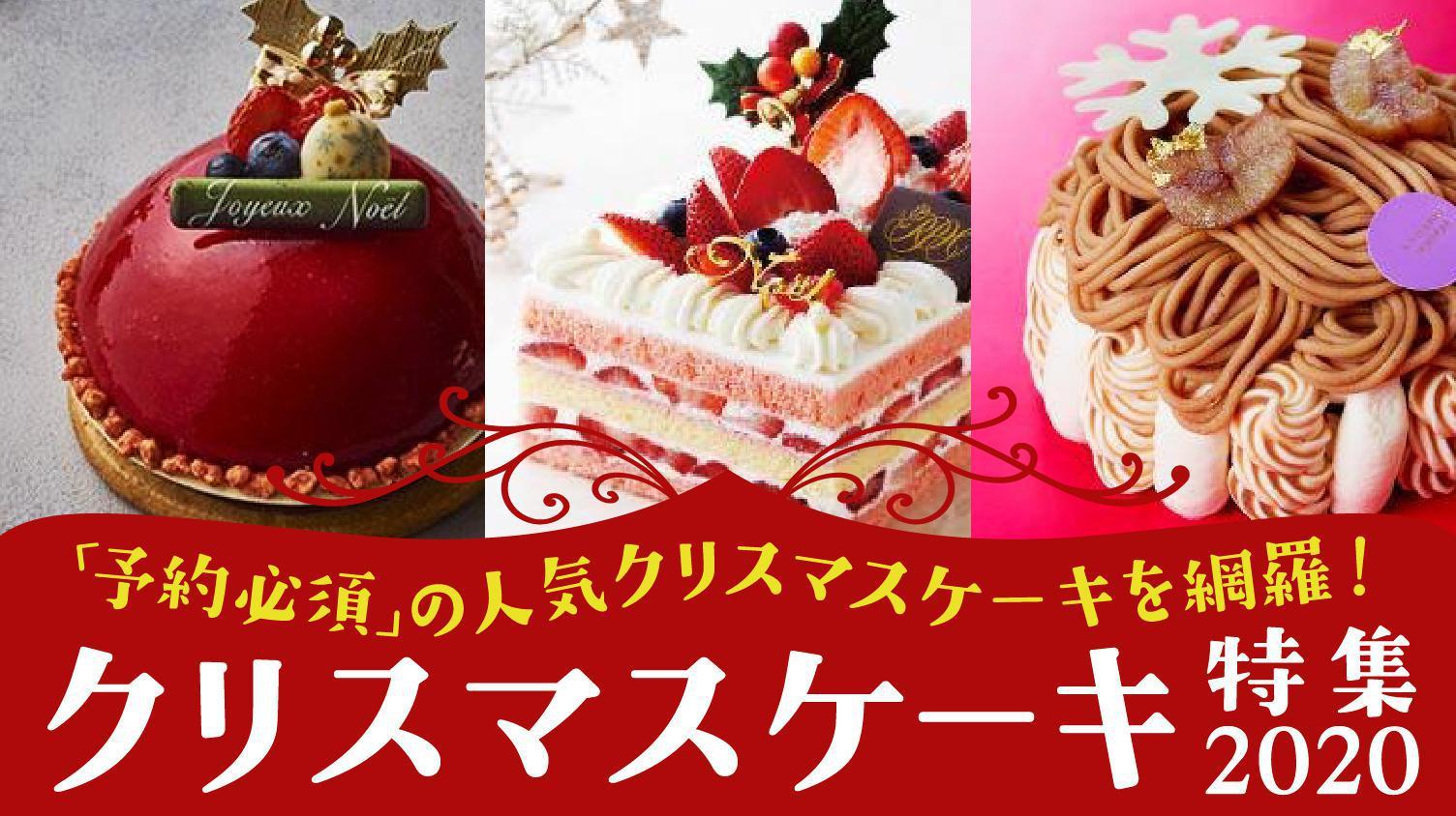 予約必須!クリスマスケーキ特集2020