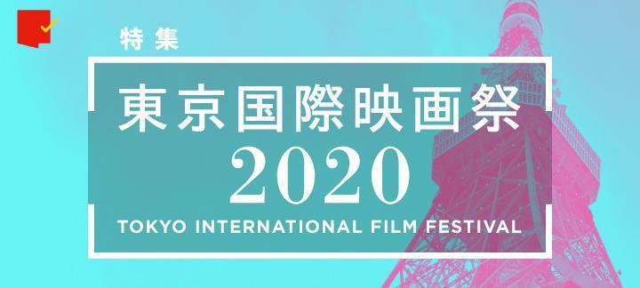 今年はリアルとオンラインで行われる第33回東京国際映画祭!注目映画や豪華イベントを徹底特集