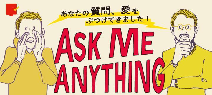 ASK ME ANYTHING!あなたの質問・愛をぶつけてきました